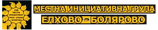 """СНЦ """"МЕСТНА ИНИЦИАТИВНА ГРУПА – ЕЛХОВО – БОЛЯРОВО"""""""